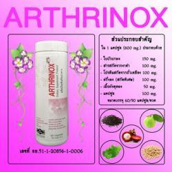 Arthrinox อาธริน็อกซ์
