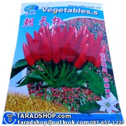เมล็ดพันธุ์ผัก พริกขี้หนู (ชนิดซอง)