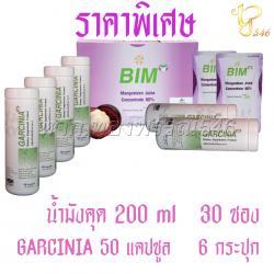 BIM100 ชุดดูแลสุขภาพ ราคาพิเศษ