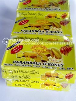 สบู่สมุนไพรมะเฟือง ผสมน้ำผึ้ง เกรด A(แพ็ค)