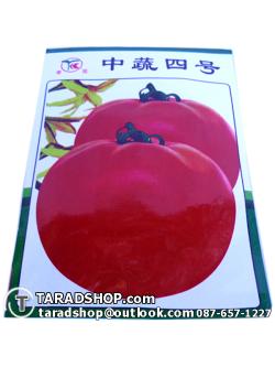เมล็ดผัก มะเขือเทศ (ชนิดซอง)