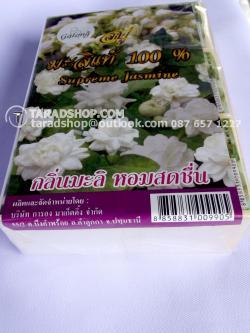 สบู่มะลิแท้ 100% superme jasmine (แพ็ค)
