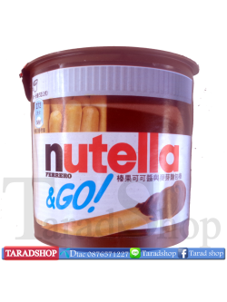 บิสกิตแท่งจิ้มช็อกโกแลตnutella (ชนิดกระปุก)