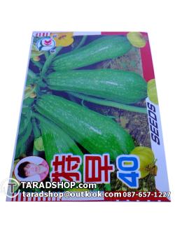 เมล็ดผัก ฟักทองยาว (ชนิดซอง)