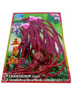 เมล็ดพันธุ์ผัก ถั่วผักยาว สีแดง (ชนิดซอง)