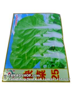เมล็ดพันธุ์ผัก ผักกาดขาว (ชนิดซอง)