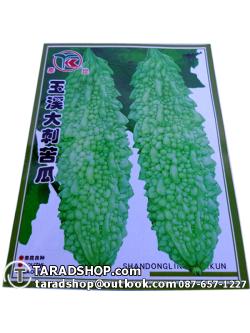 เมล็ดผัก มะระ (ชนิดซอง)
