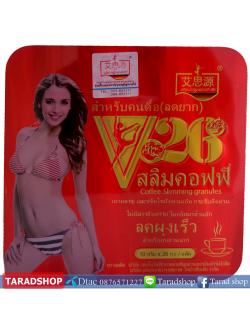 V26 Coffee granules สีแดง กาแฟลดน้ำหนักสำหรับคนดื้อ (ลดยาก) ( ชนิดกระปุก)