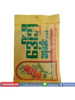 แป้งทานาคา พม่า ( ชนิดผง)
