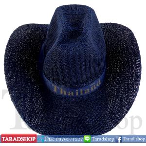 หมวกยาง ( สีน้ำเงินเข้ม )