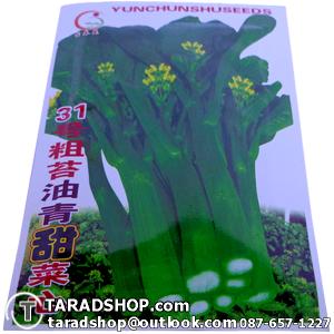 เมล็ดผัก ผักกาดกวางตุ้ง (ชนิดซอง)
