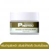 Proyou Ginseng Nutrition Cream 20g (ครีมบำรุงผิวหน้าที่มีประสิทธิภาพในการชะลอความชรา และช่วยให้สุขภาพผิวหน้าแข็งแรง)