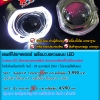 ชุดควบคุมแสง (Projector Lens)