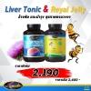 แพ็คคู่ นมผึ้ง Auswelllife Royal jelly ลดอาการวัยทอง & ดีท็อกซ์ตับ Liver Tonic วิตามินล้างพิษตับ