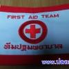 ปลอกแขน FIRST AID TEAM - ทีมปฐมพยาบาล ปักสีแดง