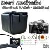 ไส้ในกันกระแทกกระเป๋ากล้อง Case Insert Mirrorless รุ่นหนัง PU กันน้ำ (Size SS)