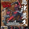 Union Creative Shimazu Toyohisa Drifters NEW