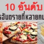 อาหาร 10 อย่างที่ไม่ควรทานมากเกินไป