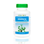Herbal One ยาบรรเทาริดสีดวงทวารเพชรสังฆาต ชนิดแคปซูล 100 tablet