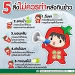 5 สิ่งไม่ควรทำหลังกินข้าว