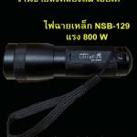 NSB-129ไฟฉายเหล็ก800W แรงๆ