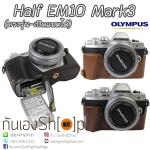 Half Case EM10 Mark 3 ฮาฟเคสกล้องหนัง EM10 Mark III Olympus รุ่นเปิดแบตได้