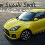 มาแล้วทีเซอร์ All New Suzuki Swift เตรียมเปิดตัว 8 ก.พ.นี้