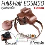 เคสกล้อง canon eos m50 ตรงรุ่น Full & Half Case EOSM50 เปิดแบตได้