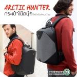 กระเป๋าโน๊ตบุ๊ค ARCTIC HUNTER