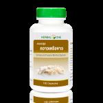 Herbal One ยาแคปซูลกวาวเครือขาว 100 tablet