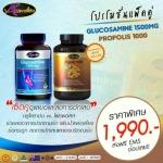 แพ็คคู่ ดูแลข้อและลดการอักเสบ โพรโพลิส Propolis & กลูโคซามีน Glucosamine
