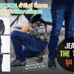 กางเกง Tactical ผ้ายีนส์ นิ่มมาก Jeans The Tank รุ่น GZ