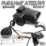 Full&Half Case Sony A7R3 A7Riii รุ่นเปิดแบตได้ A73 A7R Mark III A9