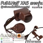 เคสกล้อง Fuji XA5 รุ่นเปิดแบตได้ Full & Half Case Fujifilm XA5 ตรงรุ่น ใช้งานได้ครบทุกปุ่ม