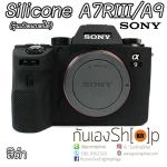Silicone Case Sony A7R3 A7Riii รุ่นเปิดแบตได้ เคสยางA73 A7R MarkIII A9