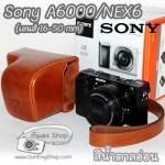 เคสกล้องหนังโซนี่ Case Sony A6000/NEX6 รุ่นชาร์จแบตขณะใส่เคสได้ เลนส์ 16-50 mm