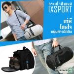 กระเป๋าฟิตเนส IXSPORT