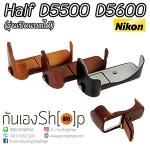 Nikon D5600/D5500
