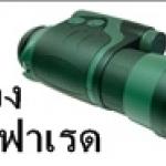 กล้องอินฟาเรด Night Vision