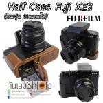 Half Case Fuji XE3 เคสครึ่งตัว XE3 รุ่นเปิดแบตได้