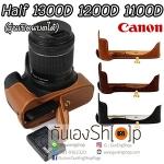 Canon 1300D / 1200D / 1100D / 550D / 450D
