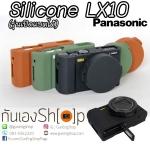 เคสซิลิโคนยาง LX10 Panasonic LX10 Silicone Case รุ่นเปิดแบตได้