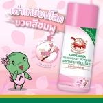 แป้งเต่าเหยียบ โลก กลิ่นซากุระ (ขวดสีชมพู) ระงับกลิ่นกาย กลิ่นเท้า แก้รักแร้ดำ ลดกลิ่นเหงื่อ ผื่นคัน