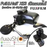 Full&Half Case Fuji XE3 ตรงรุ่น เปิดแบตได้ เลนส์ยาว 16-50/18-55 mm