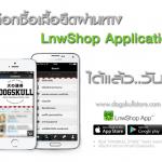 เลือกซื้อเสื้อยืดผ่านทางมือถือ Lnwshop Application