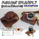 Olympus EPL9 / EPL8 / EPL7