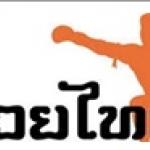 มวยไทย