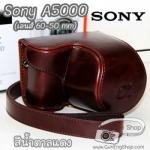เคสกล้องหนัง  Case Sony A5100 A5000 รุ่นชาร์จแบตขณะใส่เคสได้ เลนส์ 16-50 mm (Pre Order)
