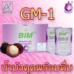 ประโยชน์ GM-1 จากมังคุด BIM น้ำมังคุด Apcoessence