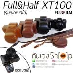 เคสกล้องหนัง Fuji XT100 ตรงรุ่น Full&Half Case เปิดแบตได้